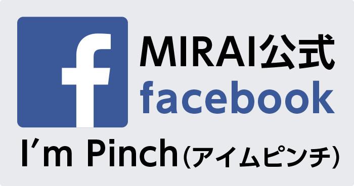 MIRAI公式facebook