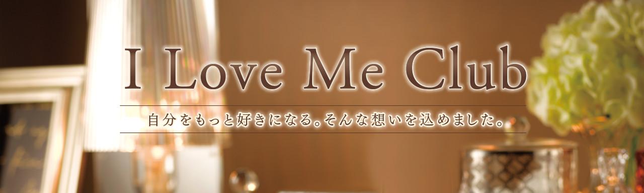 I Love Me Club 自分をもっと好きになる。そんな想いを込めました。