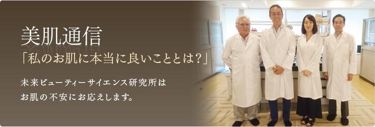 美肌通信 「私のお肌に本当に良いこととは?」未来ビューティーサイエンス研究所はお肌の不安にお応えします。