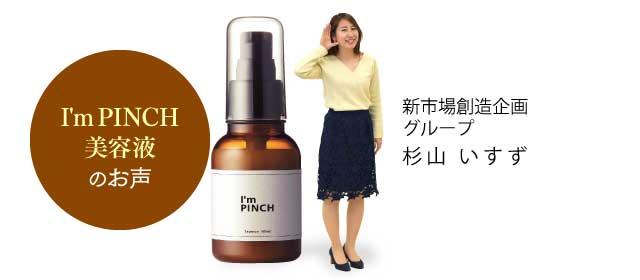 I'm PINCH美容液のお声