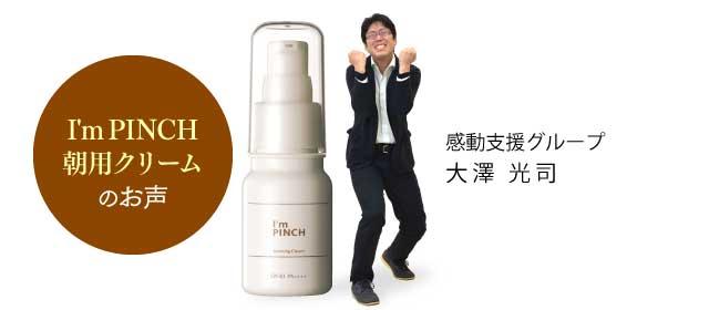 I'm PINCH朝用クリームのお声